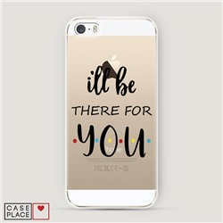 Cиликоновый чехол Ill be there for you на iPhone 5/5S/SE